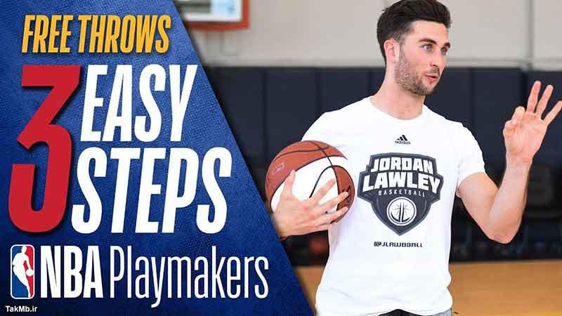 3 نکته درباره پرتاب در بسکتبال توسط مربی NBA