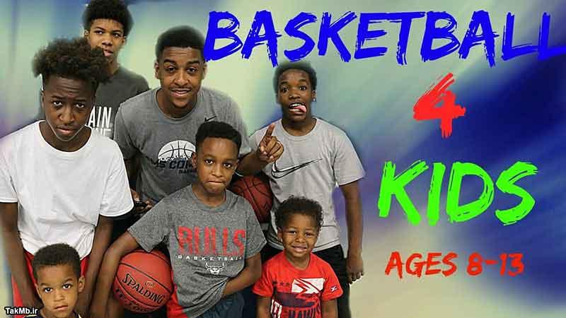 فیلم تمرینات بسکتبال برای کودکان 8 تا 13 سال