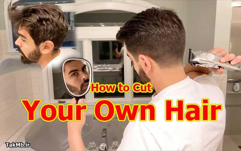چگونه موهای خود را کوتاه کنیم