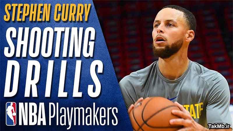 آموزش 5 تمرین شوت زدن در بسکتبال مانند استفان کری