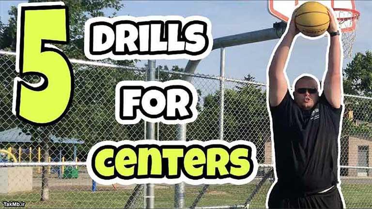 5 تمرین بسکتبال مربوط به بازیکن پست سنتر