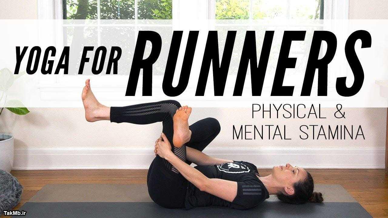 آموزش تمرینات یوگا برای دونده ها