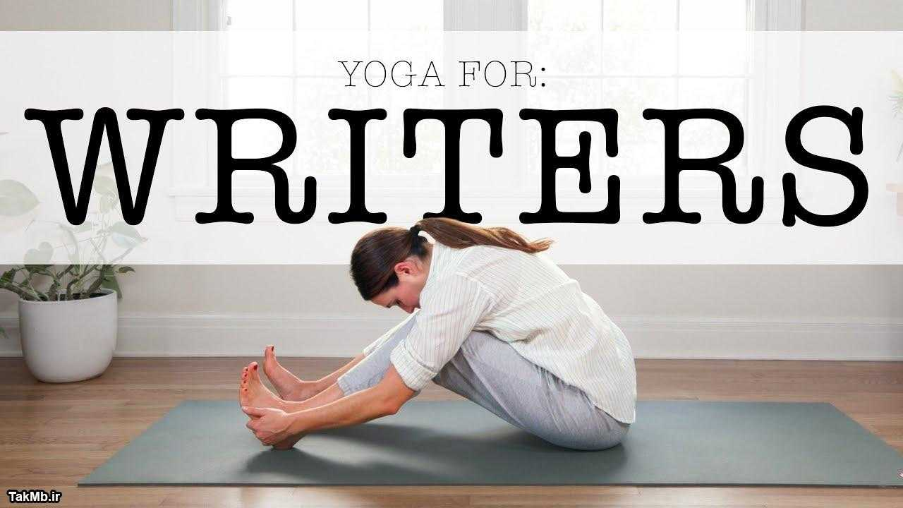 آموزش یوگا مخصوص نویسندگان