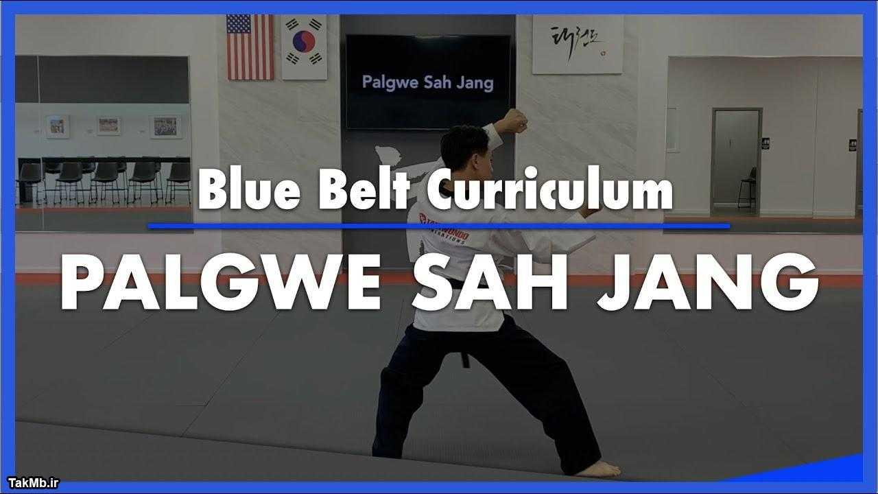 تمرین کمربند آبی فرم 1 تکواندو - Palgwe Sah Jang