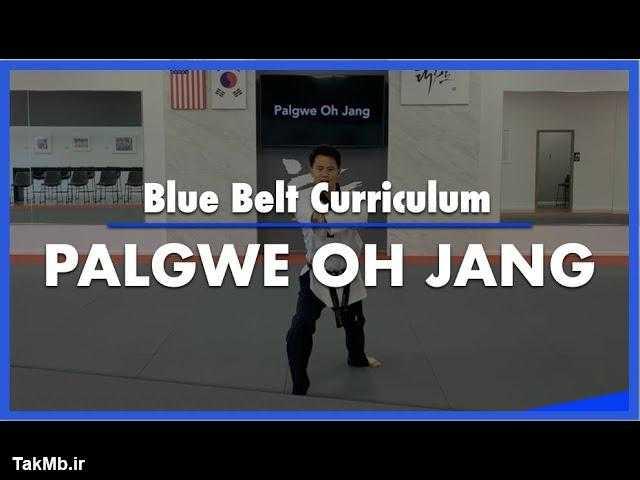 تمرین کمربند آبی فرم 2 تکواندو - Palgwe Oh Jang
