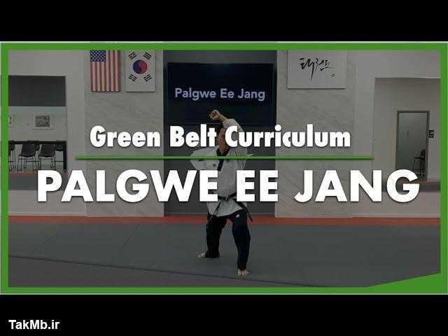 تمرین کمربند سبز فرم 1 تکواندو - Palgwe Ee Jang