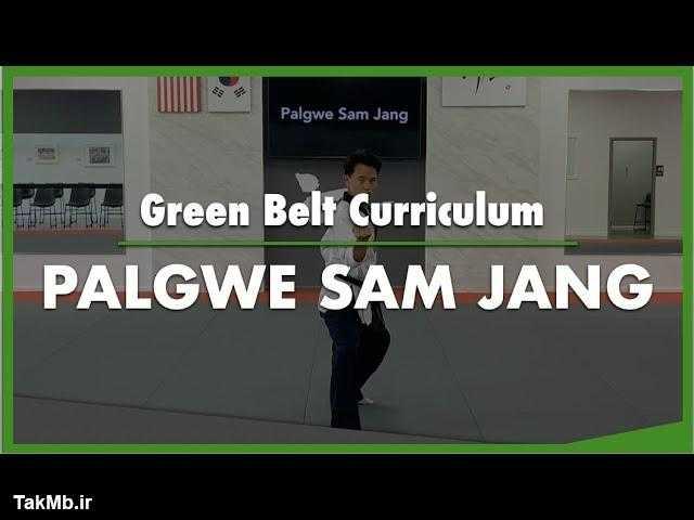 تمرین کمربند سبز فرم 2 تکواندو - Palgwe Sam Jang