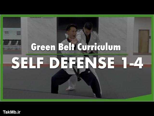 تمرین قسمت اول کمربند سبز فرم تکواندو - Self Defense