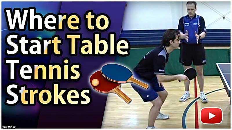 تکنیک چگونگی ایستادن هنگام ضربه کنترلی در تنیس روی میز
