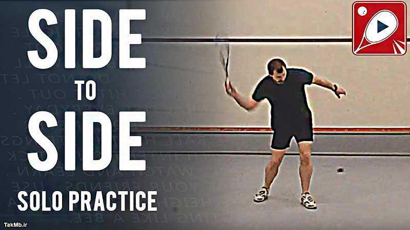 آموزش تمرین انفرادی اسکواش Side to Side