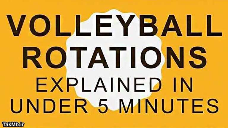 آموزش چرخش در والیبال در 5 دقیقه