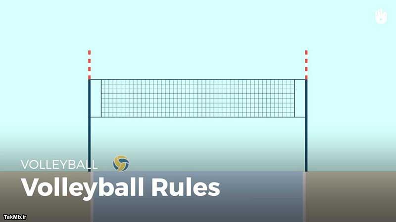 آموزش قوانین والیبال در 2 دقیقه