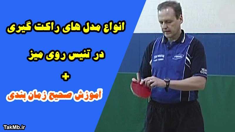 آموزش انواع راکت گیری در تنیس روی میز
