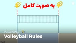 آموزش کامل قوانین والیبال + نمونه فیلم