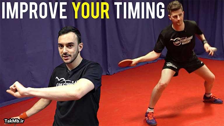 3 تمرین آسان برای بهبود زمان بندی در تنیس روی میز