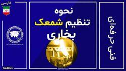 آموزش تنظیم شمعک بخاری به زبان فارسی