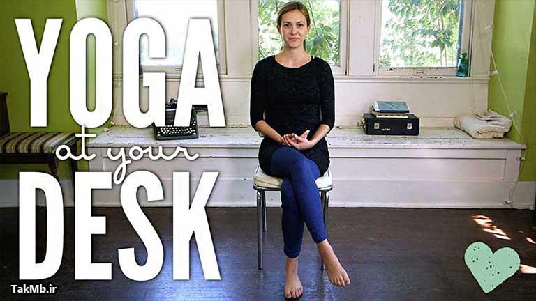 آموزش انجام یوگا پشت میز تحریر و روی صندلی