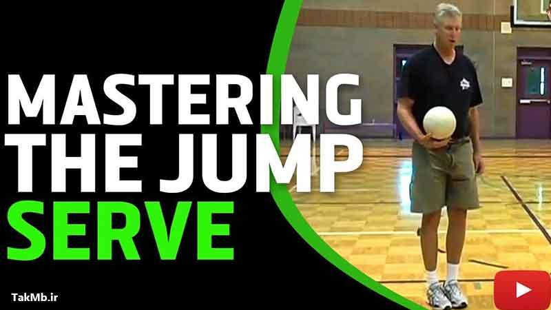 آموزش تسلط بر سرویس پرشی در والیبال